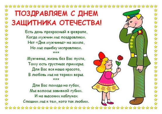 Поздравления мальчиков с днем защитника отечества