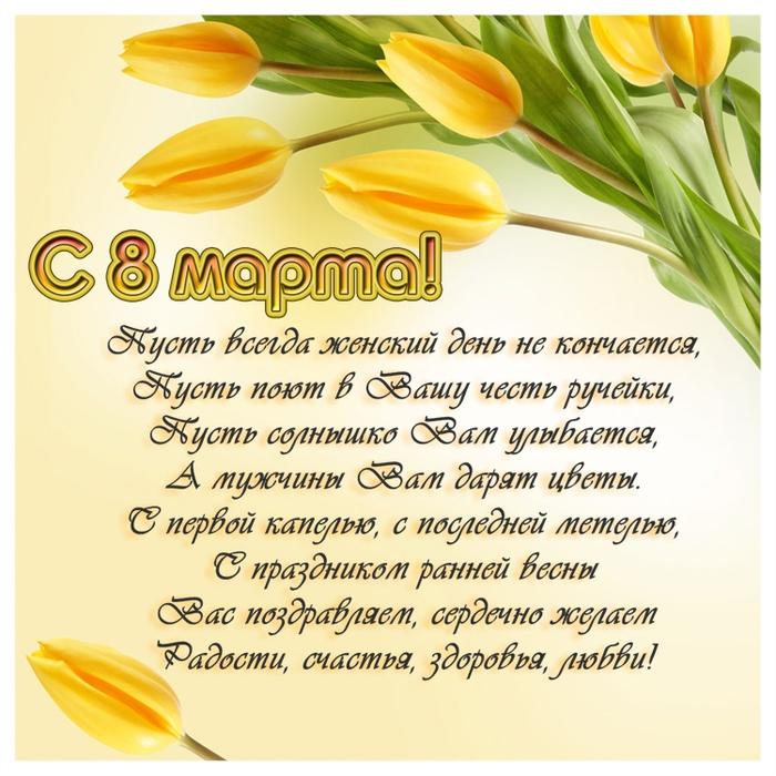 Сценарий 8 марта поздравления коллегам