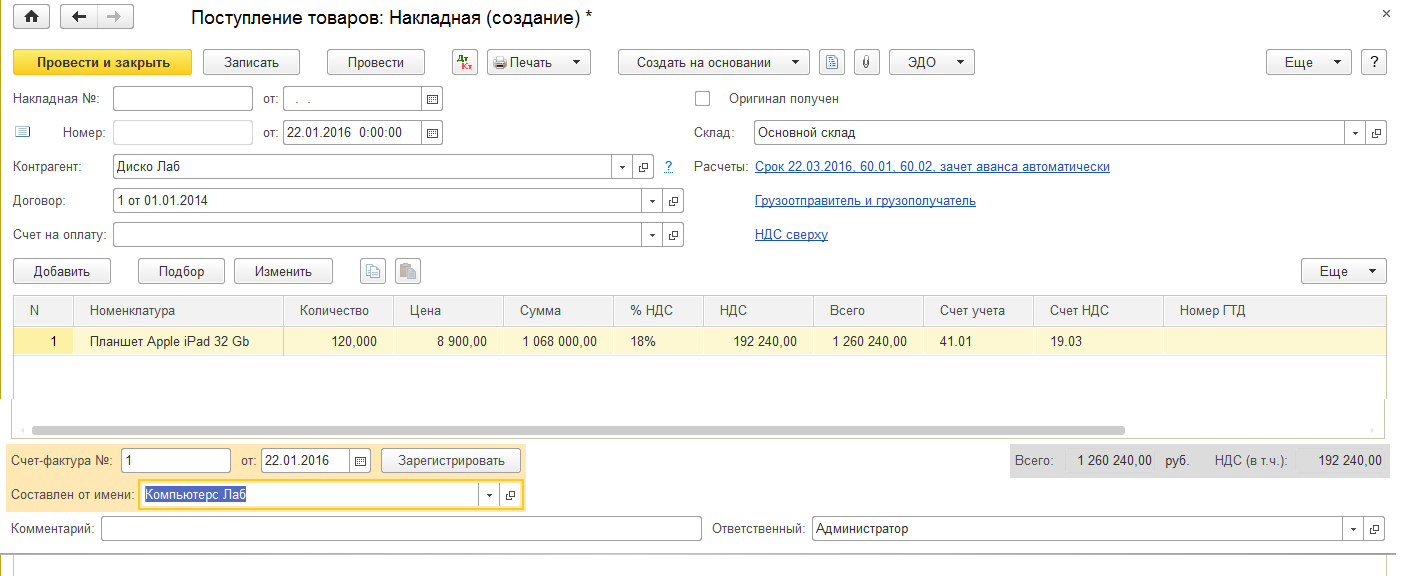 налоговый регистр по ндфл 2012 бланк 0504417