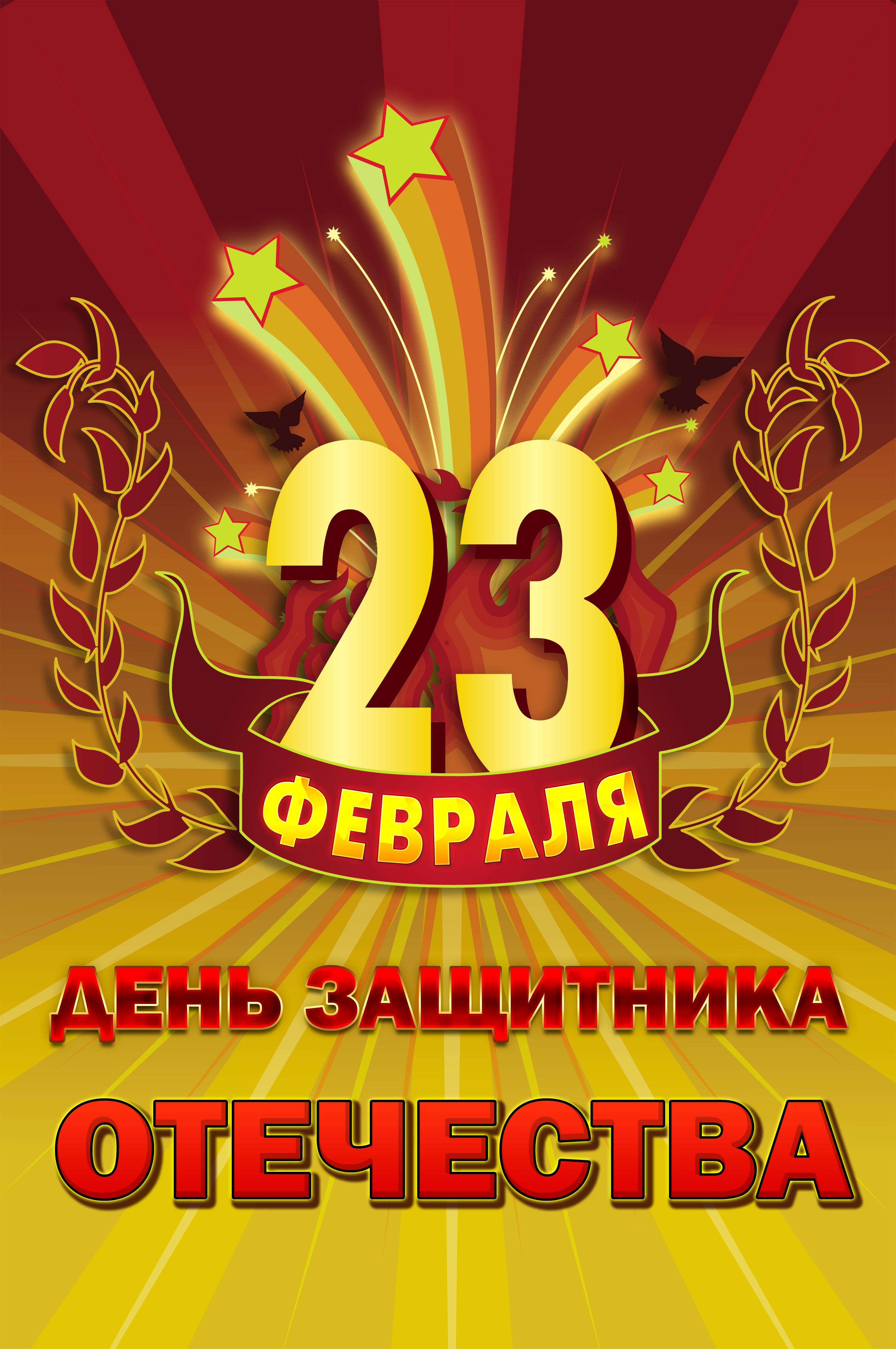 Концерт поздравление с 23 февраля