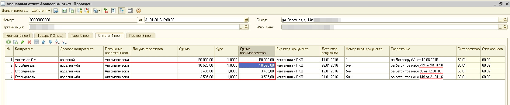 по какому курсу пересчитать стоимость поступивших продуктов в валюте