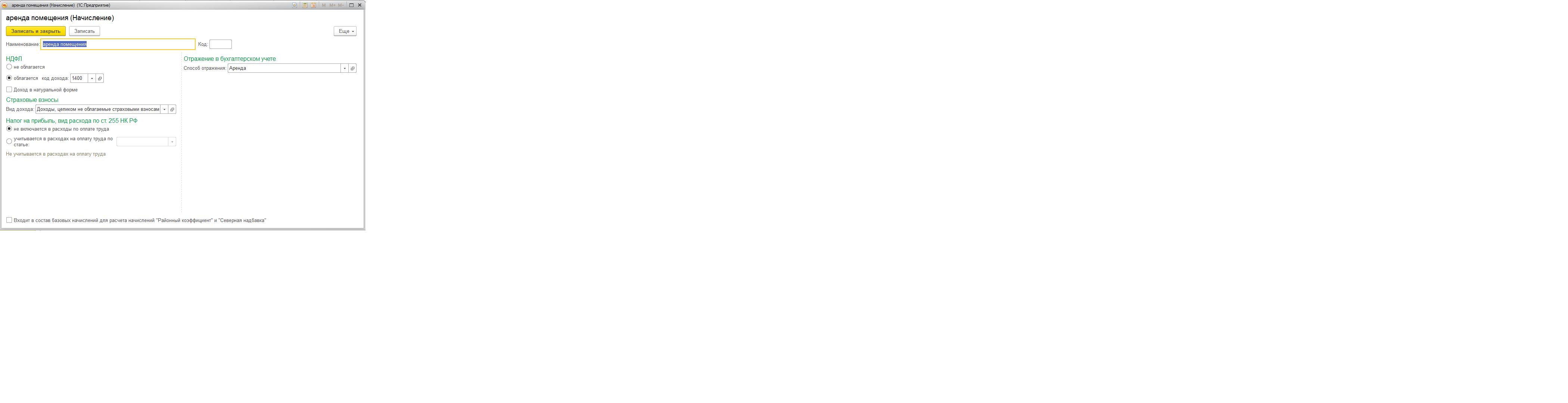 Ндфл с аренды помещения у физического лица 2016 куда платить