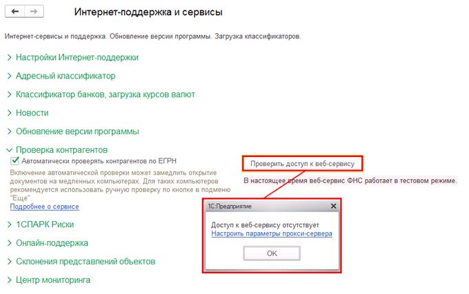 Не работает сервис проверки контрагентов 1с питон подключиться к web-сервису 1с