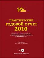 Практический годовой отчет