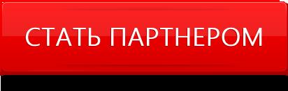 Зарегистрироваться в партнёрской программе Profbuh8.ru