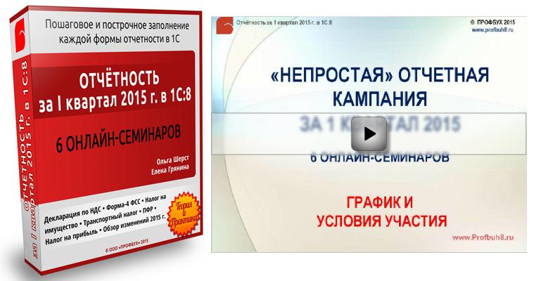 Отчетность за 1 квартал 2015 года - серия онлайн-семинаров от Profbuh8.ru