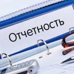 [БУХ-ред.3 – классика 2014] Блок по ОТЧЕТНОСТИ – Организационные задачи