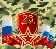 Поздравляем с Днем Защитника Отечества! УРА!!!