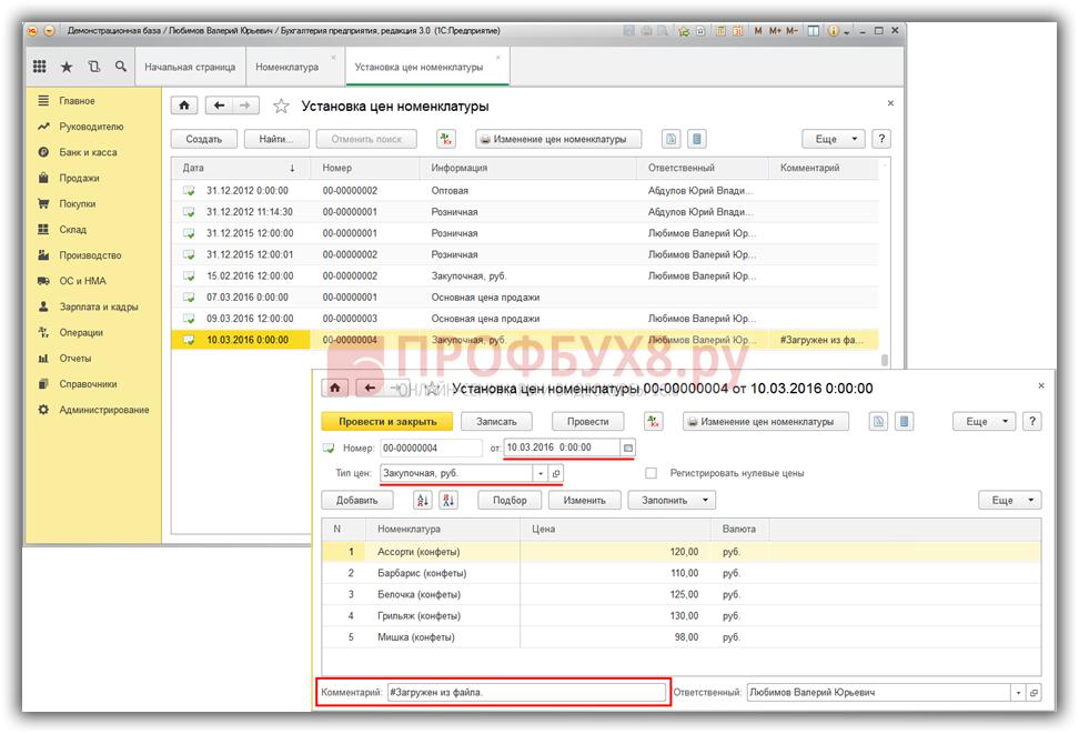 Документ Установка цен номенклатуры, автоматически сформированный при загрузке цен из внешнего файла