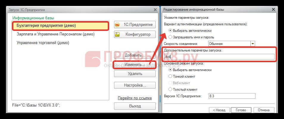 Доп. параметры запуска интерфейса