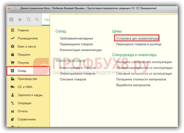 Доступ к списку документов «Установка цен номенклатуры», раздел «Склад»