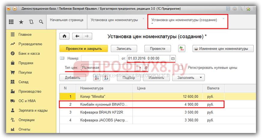 1 с бухгалтерия установка регистрация ип онлайн в ростове