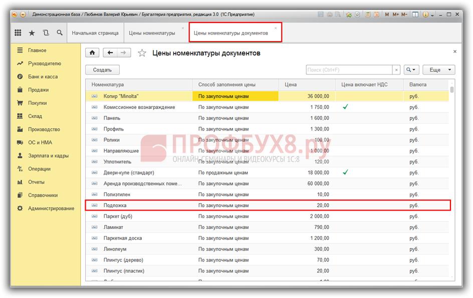 Регистр сведений «Цены номенклатуры документов»