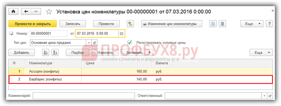 Добавление цены номенклатуры в документ Установка цен номенклатуры