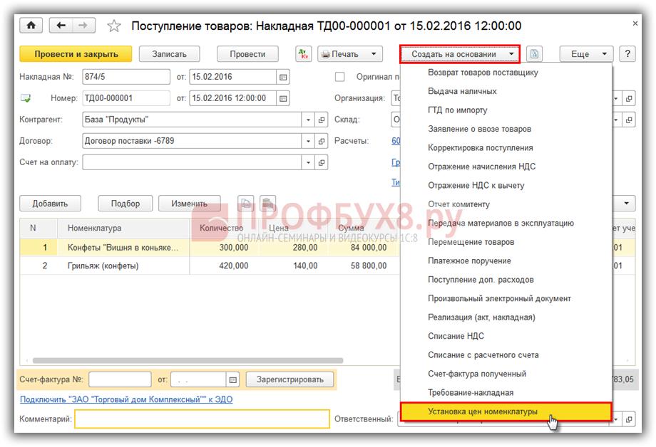 Регистрация документа Установка цен номенклатуры на основании Поступления товаров и услуг