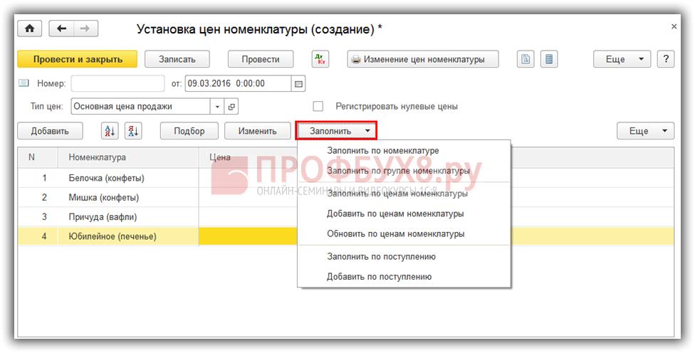 Варианты заполнения табличной части документа Установка цен номенклатуры