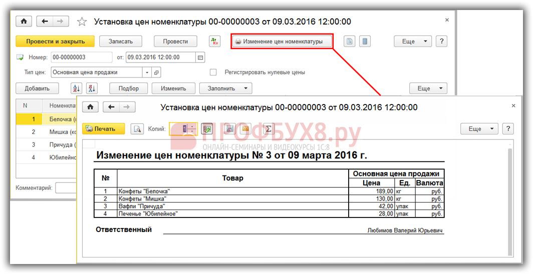 Печатная форма документа Установка цен номенклатуры