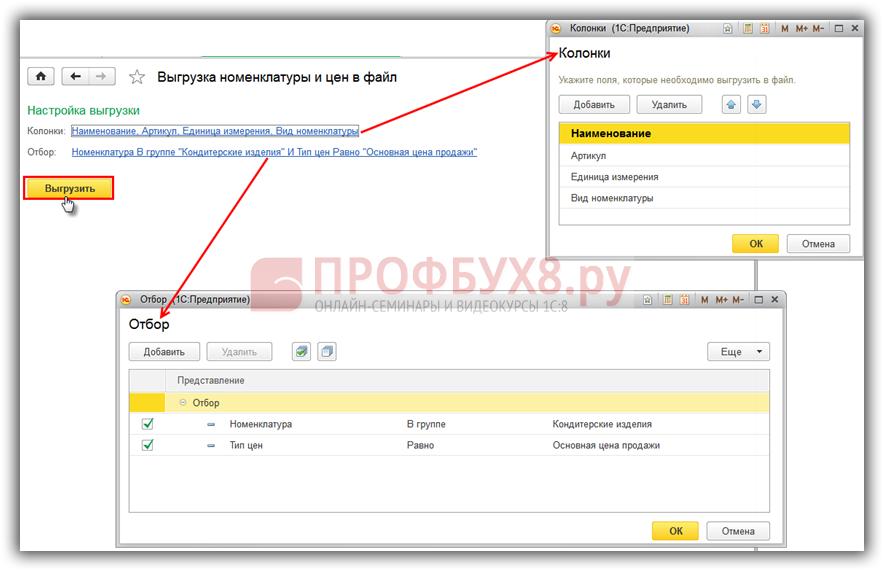 Настройка параметров для выгрузки данных во внешний файл