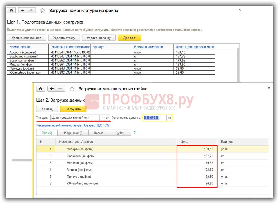 «Обратная» загрузки файла с ценами номенклатуры