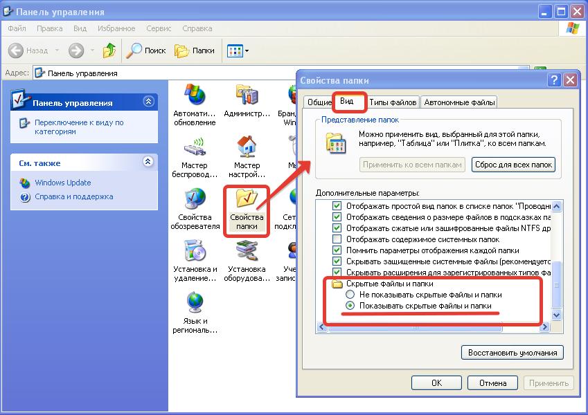 панель управления Windows XP