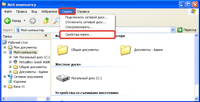 проводник Windows XP