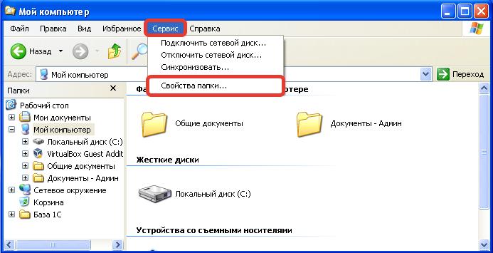 проводник Windows XP