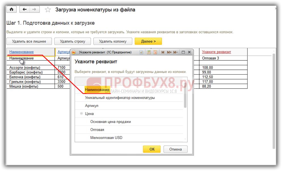 Сопоставление колонок исходного файла реквизитам справочника Номенклатура