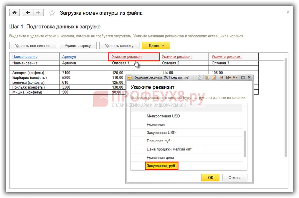 Сопоставление типа загружаемой цены колонке исходного файла