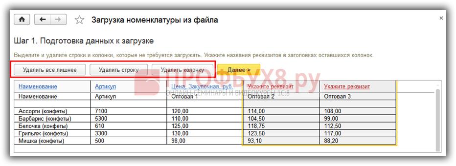 Удаление данных, которые не будут импортироваться из внешнего файла