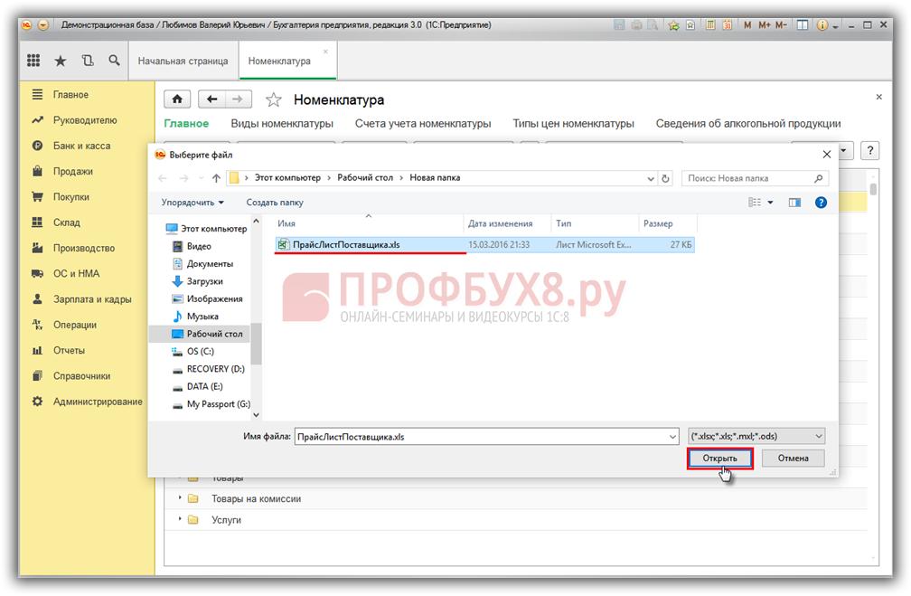 Выбор файла с данными для загрузки номенклатуры и цен