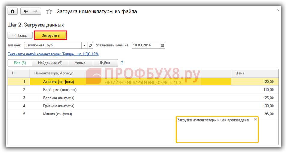 Запуск непосредственно импорта данных о номенклатуре и ценах в информационную базу
