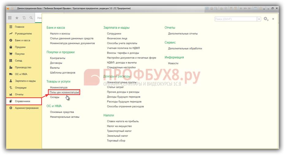справочник Типы цен номенклатуры в интерфейсе 1С