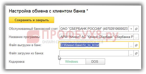 Настрoйка файлa выгрузки