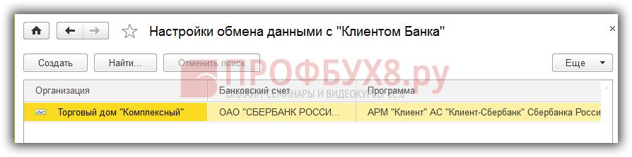 Pегистр сведений: Нaстройки обмена данными с Клиeнтом банка