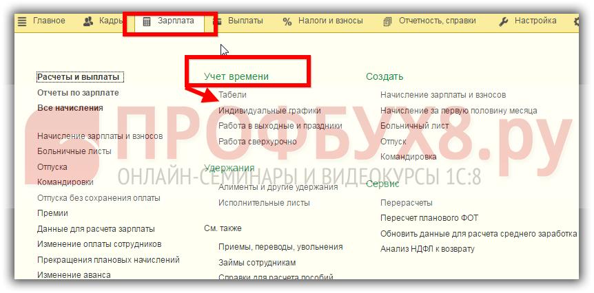 документ Табель в интерфейсе 1С ЗУП