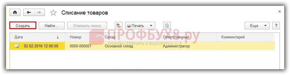 Списание материалов в 1С 8.3 пошаговая инструкция