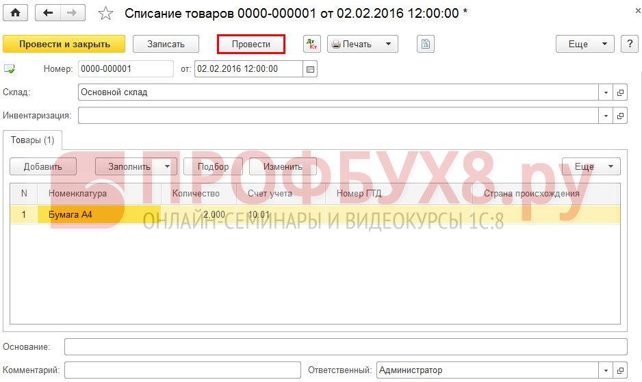 счета учета номенклатуры в 1с 8.2 материалы украина