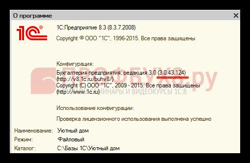 сведения о релизе программы 1С 8.3
