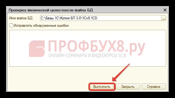 тестирование базы данных утилитой chdbfl.exe