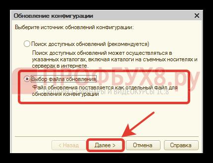 Выбор файла обновления