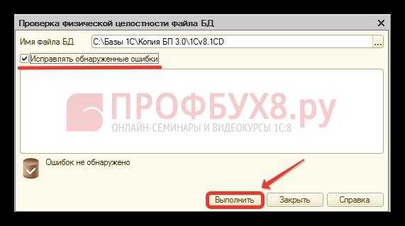 тестирование и исправление базы данных утилитой chdbfl.exe