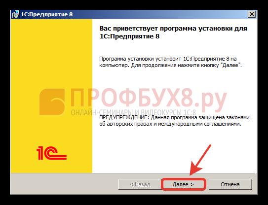 Установка платформы 1с 8.3 полная инструкция настройка формата в 1с