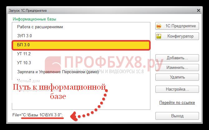 месторасположение информационной базы