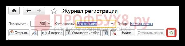 Обновить журнал регистрации на текущее время