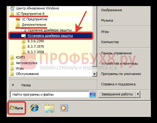 Линукс 1с ключ хасп