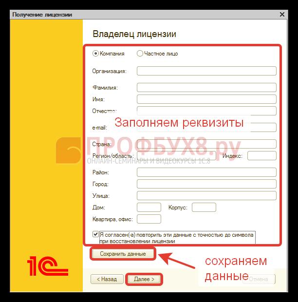 ввод данных владельца лицензии