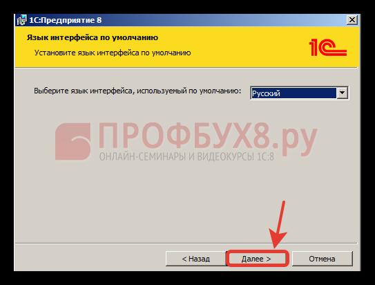 Дистрибутив 1С 8.3