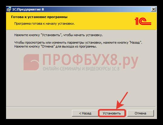 Установка 1с бухгалтерия инструкция работа программист 1с в новосибирске