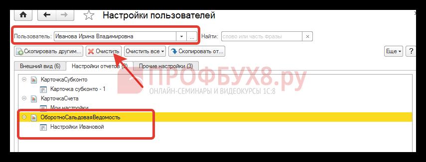 редактирование настроек пользователя