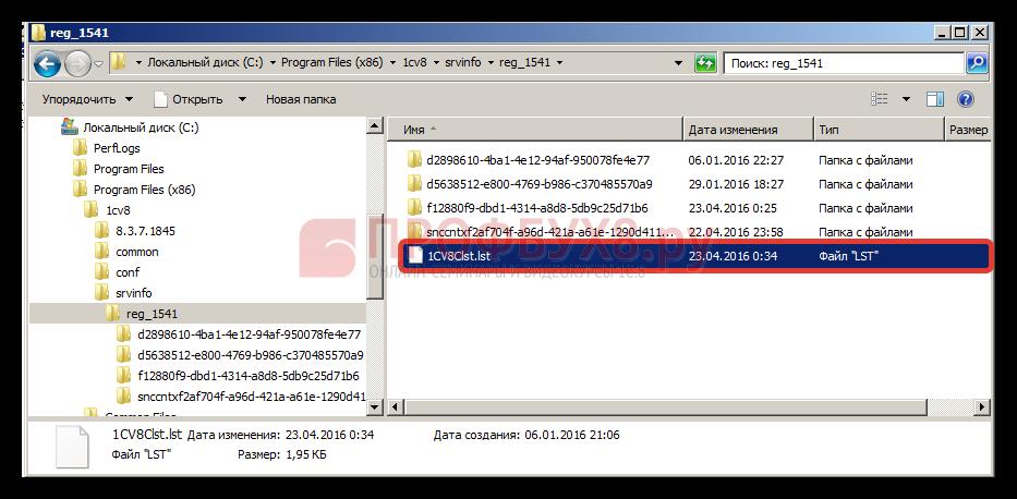файл 1CV8Clst.lst